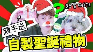 狗狗心目中的「聖誕老人」是怎樣的?我要親手送【特別聖誕禮物】給波友!!