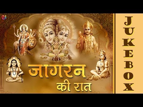 Mata Rani Ke Bhajan - Hindi Devotional Song - Jagran Ki Raat - Non Stop Jagran Ke Geet video