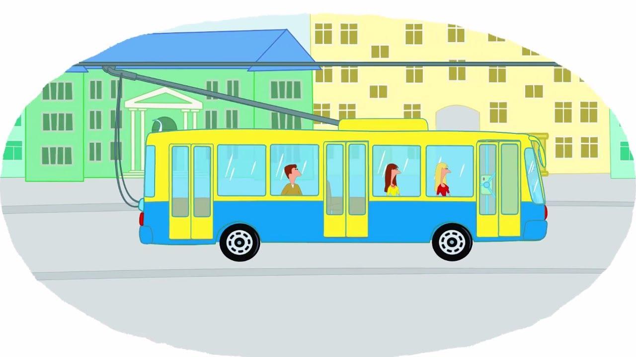 Картинка троллейбус