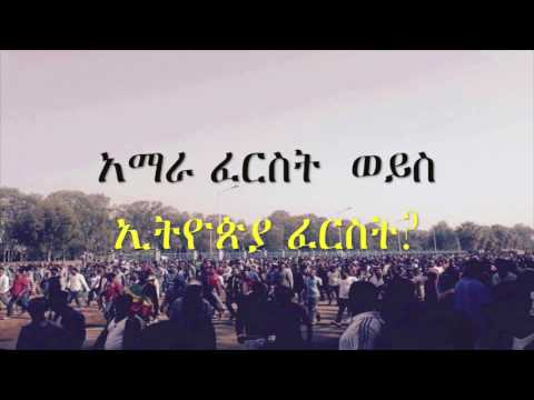 Ethiopian First Or Amhara First?