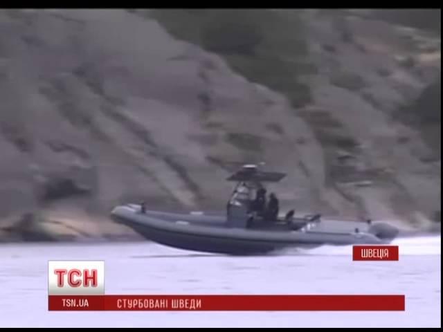 Дві сотні шведських військових та рятувальників шукають іноземну субмарину поблизу своїх берегів