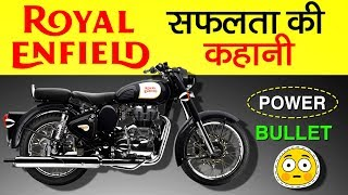 Royal Enfield Bullet (बुलेट) Success Story In Hindi   New Launched Classic 350cc and 500