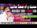 OLD SINDHI SONG MOHABBAT MEIN O SOHNA SAIN BY MOHAMMAD URS CHANDIO OLD VOLUME 155 2018