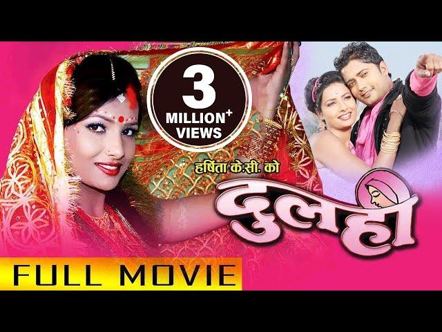 "Nepali Movie - ""Dulahi"" Full Movie || Rahesh Hamal, Sumina Ghimire || New Nepali Movie 2017 Latest"