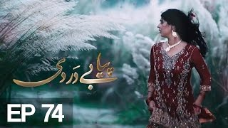 Piya Be Dardi Episode 74