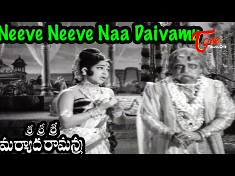 Sri Sri Sri Maryada Ramanna Songs | Neeve Naa Video Song | Padmanabham, Geethanjali