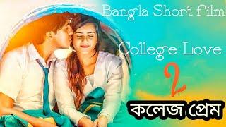Bangla natok   College love 2   Natok   funny video   bangla short film   new   2019  #funnyvideo