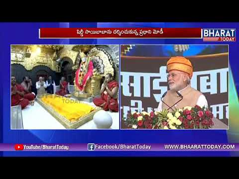 PM Modi Speech @ Shirdi Sai Baba Samadhi Centenary celebrations || Bharat Today