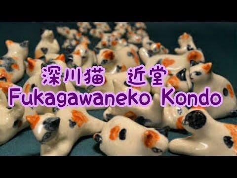 Fukagawaneko Kondo 深川猫 近堂 「好きなことで生きていく」