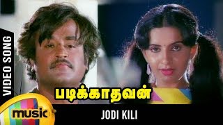 Padikkadavan Old Tamil Movie Songs | Jodi Kili Song | Rajinikanth | Ambika | Ilayaraja