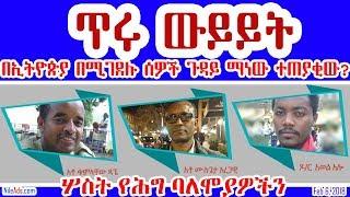 Ethiopia: Ethiopia: ጥሩ ውይይት በኢትዮጵያ በሚገደሉ ሰዎች ጉዳይ ማነው ተጠያቂው? Ethiopian lawyers discussion affairs