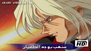 ???? ????? ???????? | [Gundam W [ Mobile Suit Gundam Wing ] - ARABIC OPENING [HD
