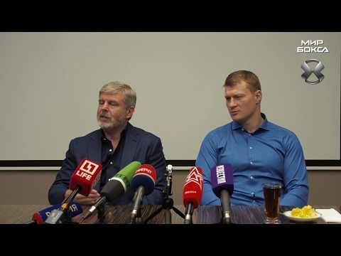 Пресс-брифинг Андрея Рябинского и Александра Поветкина | Мир бокса