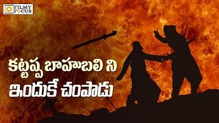 Why Kattappa Killed Bahaubali Real story Revealed! -  Filmyfocus com