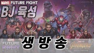 [BJ육성]생방송,! 월 요일 ~ 마블퓨처파이트 MARVEL FUTURE FIGHT