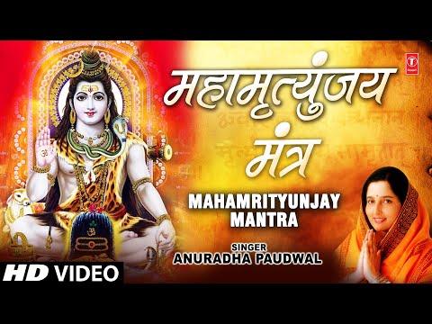 Mahamrityunjaya Mantra Original Anuradha Paudwal with Subtitles...