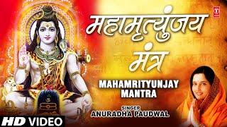 Mahamrityunjaya Mantra Original Anuradha Paudwal with Subtitles & Meaning