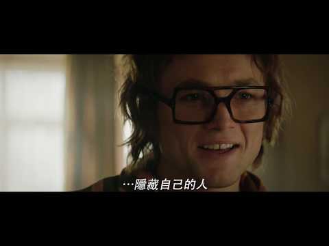 【火箭人】精彩片段 :《你的歌 YOUR SONG》篇 - 6月14日 傳奇登場