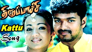 Thirupachi | Tamil Movie Video Songs | Kattu Kattu Video Song | Vijay Dance | Trisha | Dhina | Vijay