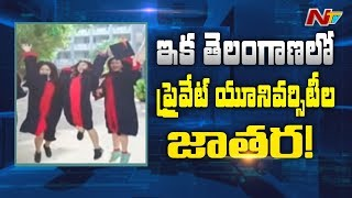 Telangana Govt to Release Private Universities Notification after Cabinet Expansion | NTV