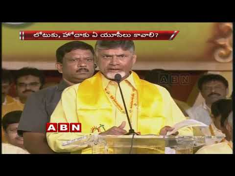 CM Chandrababu Naidu Strong Counter to BJP Amit Shah in TDP Mahanadu
