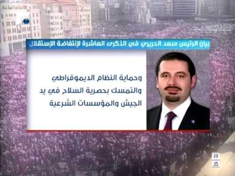 الحريري: أيام التضامن مع نظام الأسد اندثرت