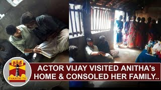 Actor Vijay visited Anitha's home & consoled her family | Thanthi TV