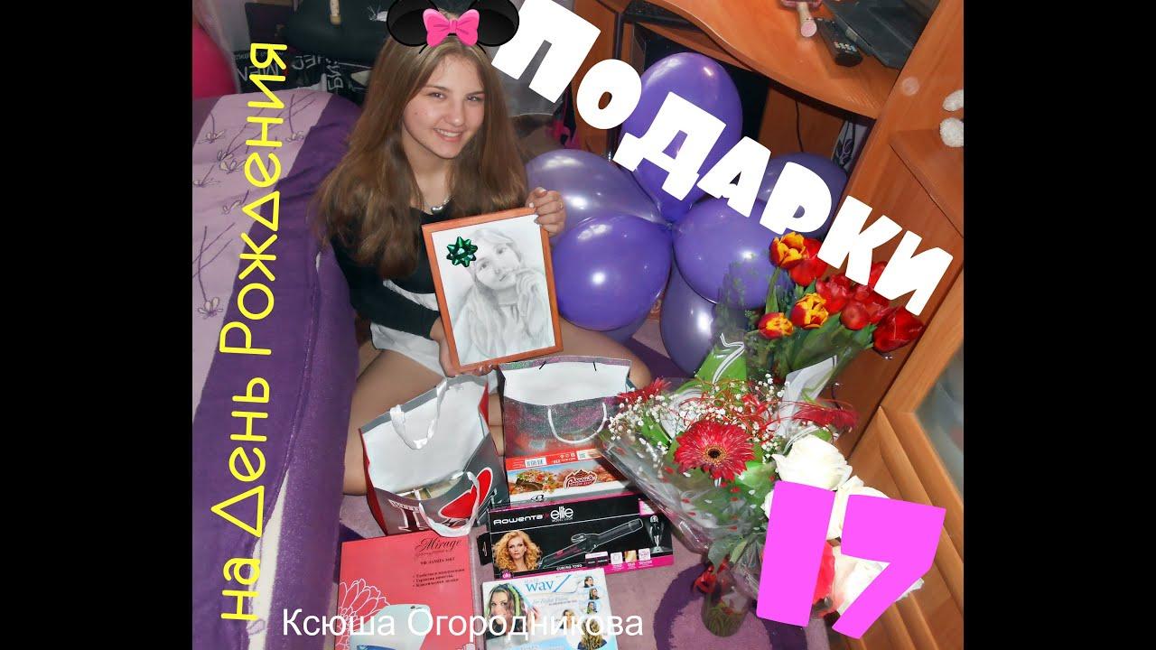 Подарок для 13 летней девочки на день рождения