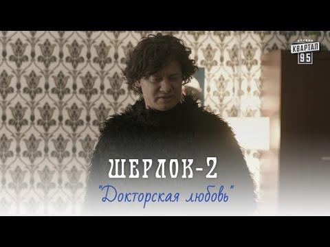 Шерлок, серия 2 - Докторская любовь | Комедийный сериал