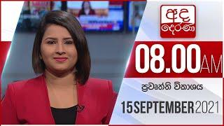 8.00 AM HOURLY NEWS | 2021.09.15