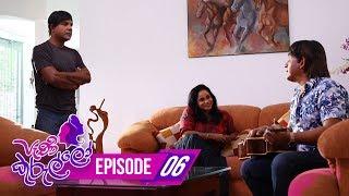 Peni Kurullo | Episode 06 - (2019-07-09) | ITN