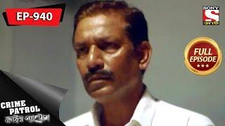 Crime Patrol - ক্রাইম প্যাট্রোল - Bengali - Full Episode 940 - 8th December, 2018