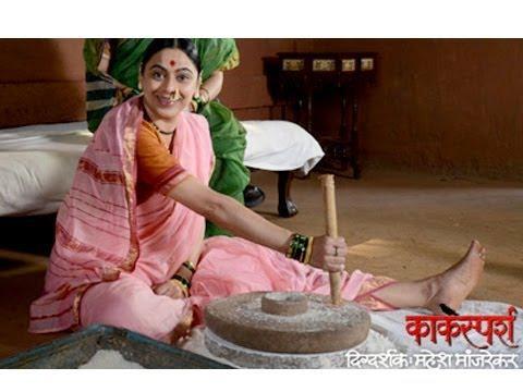 Tak Ghusal Ghusal - Kaksparsh Song - Sachin Khedekar Priya Bapat...