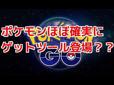 【ポケモンGO攻略動画】ポケモンほぼ確実にゲットだぜ!? モンスターボール投球矯正プレートが販売開始  – 長さ: 2:19。