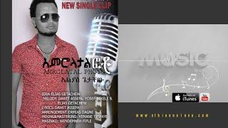 Elias Getachew - Amrolatal Foto - (Official Audio Video) - Ethiopian Music New 2015