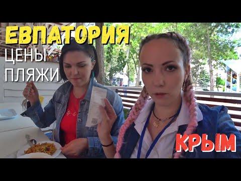 КРЫМ 2018. Ну и Цены в Евпатории! Молодежный медиафорум и маки.