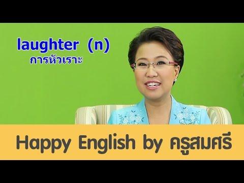 laughter (n)  Laughter Yoga (n) การหัวเราะ / โยคะหัวเราะ [eng24]