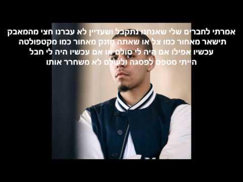J. Cole - Dead Presidents II hebsub מתורגם