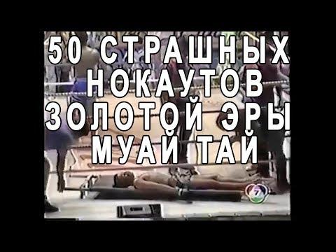 50 страшных нокаутов золотой эры Муай Тай