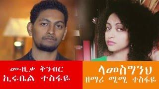 Mimi Tesfaye - Tesfaye gabiso - dereje kebede -  Lamesginih - AmlekoTube.com