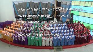 Concert in BAhir Dar Full Gospel Church with Oldest Choirs - AmlekoTube.com