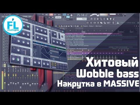 Wobble Dubstep.mp3 Скачать бесплатно, слушать онлайн