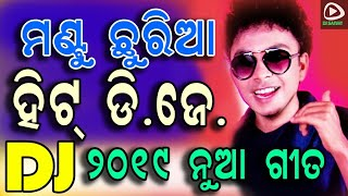 Mantu Chhuria Special Hits Nonstop Full Dance Dhan
