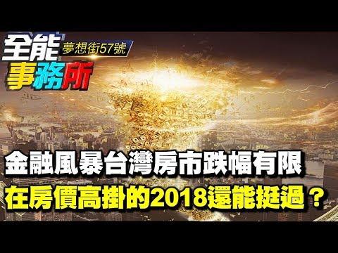 台灣-夢想街之全能事務所-20180813 金融風暴台灣房市跌幅有限 在房價高掛的2018還能挺過?