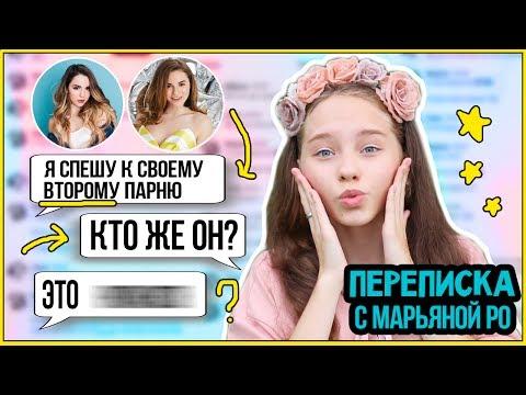 ПЕРЕПИСКА С МАРЬЯНОЙ РО | У НЕЕ ДВА ПАРНЯ? | переписка с фейком #пранк #смешное | Marisha MT blogger