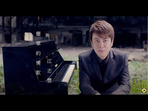 江志豐-簡單的情歌Simple love song