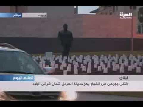 لبنان: انفجار في الهرمل - بدء محاكمة المتهمين بقتل رفيق الحريري