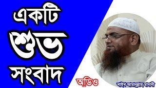Bangla Waz Ekti Suvo Songbad by Shaikh Amanullah Madani - New Bangla Waz 2017