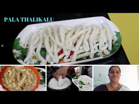 EVENING TIME SPECIAL REQUESTED RECIPE||PALATHALIKALU(పాలతాలికలు)RECIPE IN TELUGU