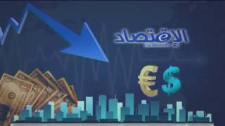 موجز الإقتصاد الأسبوعي (من 9 كانون الثاني لغاية 13 كانون الثاني 2016)